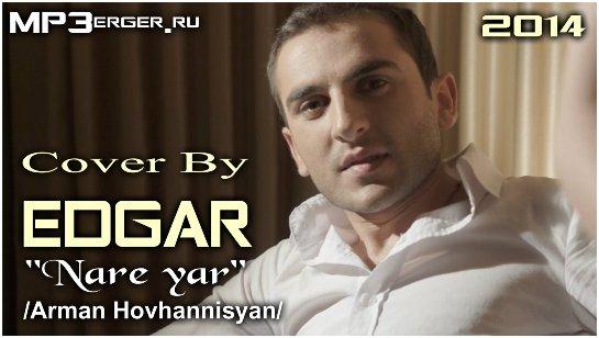 Вы искали слушать песню эдгар позови | ВКонтакте