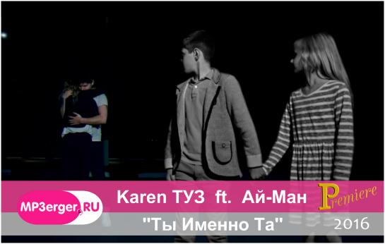 Karen туз feat. Ай-ман ты именно та (премьера клипа 2016) youtube.