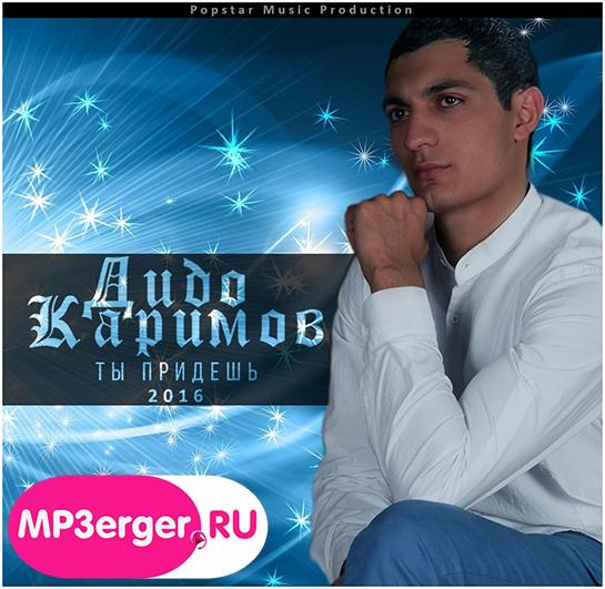 Дидо Каримов - Ты Придешь (2016)