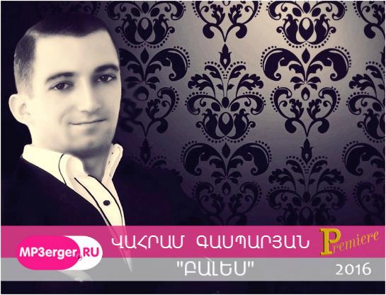 Современные армянские песни скачать бесплатно - advodkacom армянские - современные песни