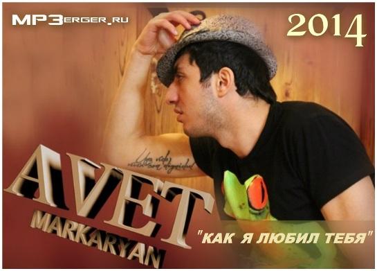 Скачать песню Авет Маркарян - И Любовь И Сон в 3