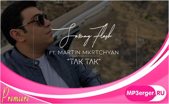 Sammy Flash ft  Martin Mkrtchyan - Tak Tak (NEW 2019