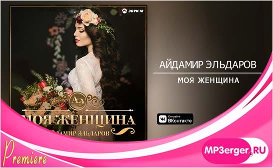 Скачать песню айдамир эльдаров feat. Maru сердце в клочья в. Mp3.